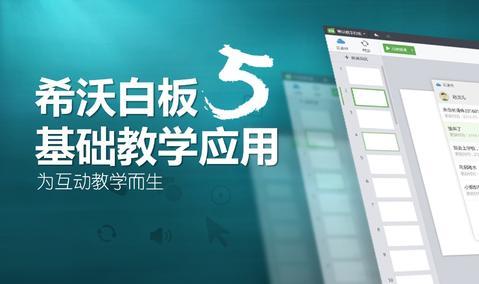 希沃白板5软件基础教学应用