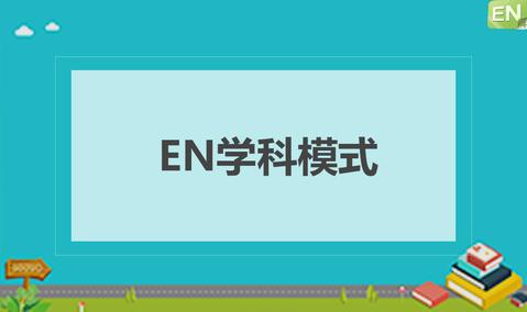 EN3白板软件学科场景教学应用
