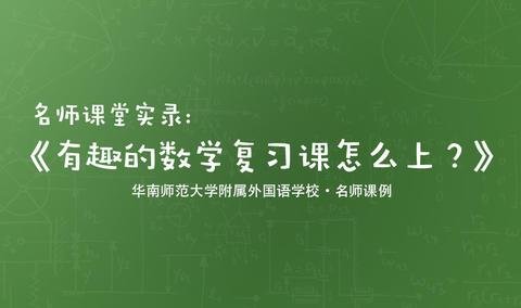 利用EN5软件打造有趣的数学复习课