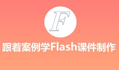 跟着案例学Flash课件制作