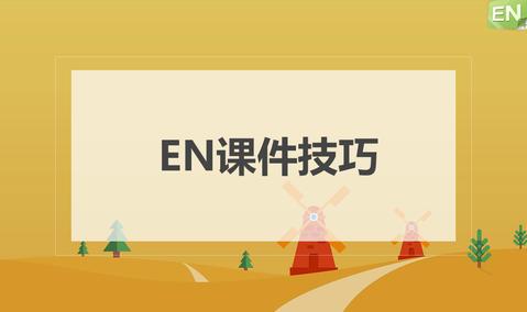 生动有趣的EN3白板软件课件制作技巧大全