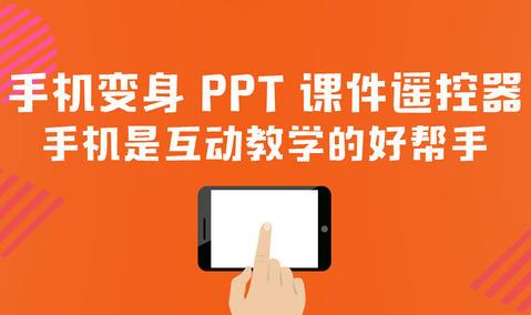 seewolink软件让手机变身PPT课件遥控器